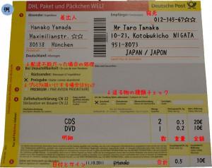 PäckchenとPaketの伝票