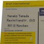ドイツから日本へ手紙扱いで小包を送る