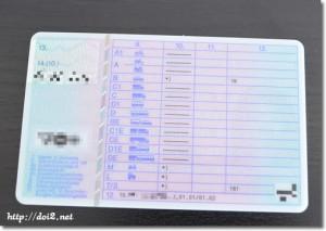 ドイツの運転免許証(裏)