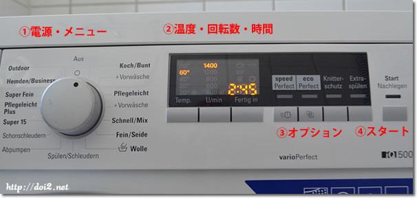 SIEMENS洗濯機