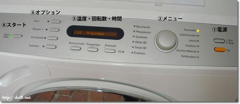 Miele洗濯機2