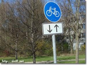 Sonderweg Radfahrer(自転車用道路)