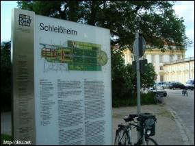 Schleißheim(シュライスハイム城)