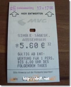 U-bahnの券売機で買ったチケット