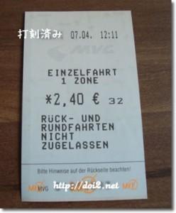 バスで買ったチケット