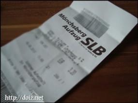 Mönchsberg Aufzug(メンヒスベルクのエレベーター)チケット