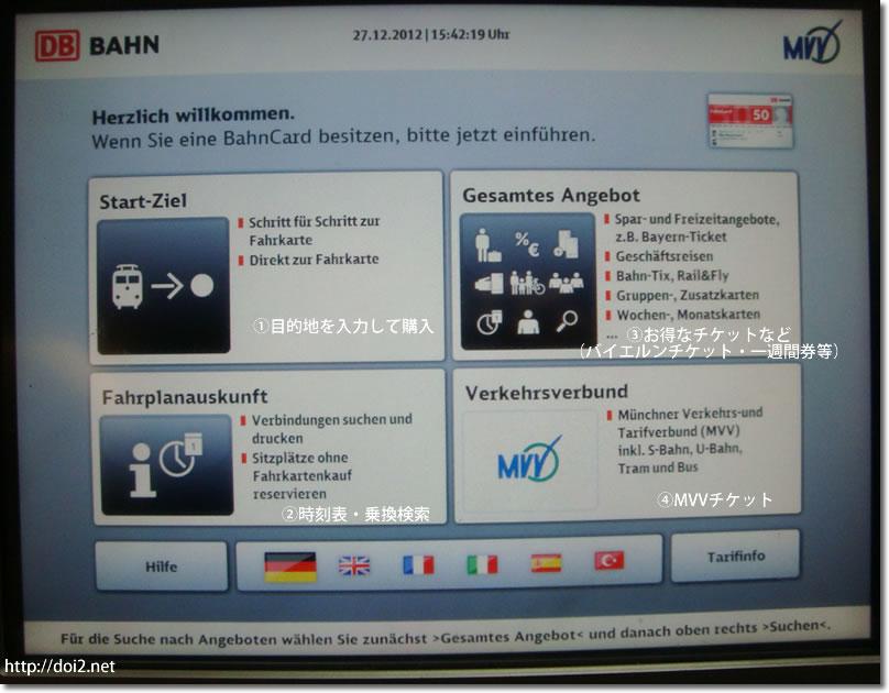 DBの券売機・購入画面1