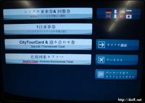 券売機の日本語メニュー