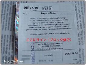 バイエルンチケット