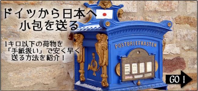 ドイツから日本へ小包を送る