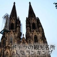 ドイツで人気の観光地・トップ10いろいろ